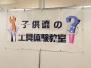 子供たちの工具体験教室 2019.7.7